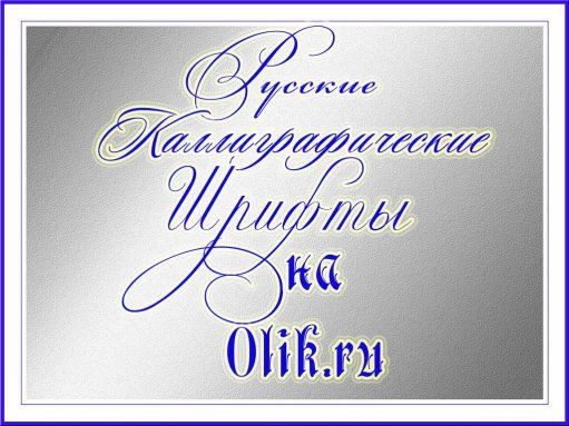 Интересные и красивые шрифты которые